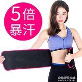 爆汗腰帶男女運動健身跑步瑜伽訓練暴汗馬甲線速成收腹發汗護腰   朵拉朵衣櫥