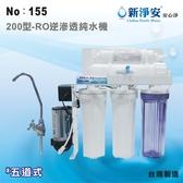 【龍門淨水】新淨安 200型RO逆滲透純水機(手動沖洗) 50G 五道式 飲水機咖啡機製冰機淨水器台製(155)