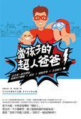 當孩子的超人爸爸:從全家一起玩開始,鍛鍊孩子體能 × 語言 × 邏輯思考 × 生活能..
