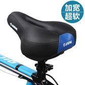 自行車坐墊山地車加厚海綿車座舒適鞍座大座墊單車零配件騎行裝備