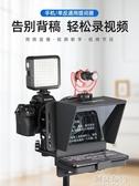 提詞器 奇葉提詞器主持演講直播讀稿器拍攝視頻教學錄制攝像單反相機手機 MKS阿薩布魯