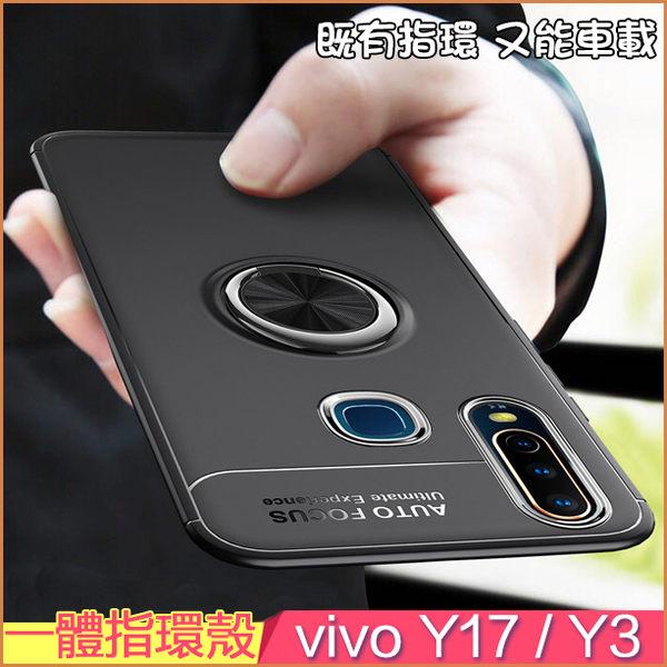 旋轉指環 vivo Y17 保護殼 磨砂軟殼 vivo Y3 手機殼 支持磁吸車載 步步高 vivoy17 防摔 保護套 手機套