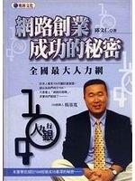 二手書《網路創業成功的祕密:國內最大的人力資源網站104人力銀行》 R2Y ISBN:9570391111