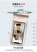 手機防水套手機防水袋潛水套游泳外賣觸屏通用防雨袋蘋果X華為騎手專用oppo3C公社