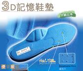 鞋墊.台灣製造.3D記憶鞋墊.有效透氣 抗菌除臭.3尺寸 S/M/L【鞋鞋俱樂部】【906-C106】