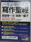 【書寶二手書T3/語言學習_PEJ】一生必學的英文寫作聖經_蔣志榆
