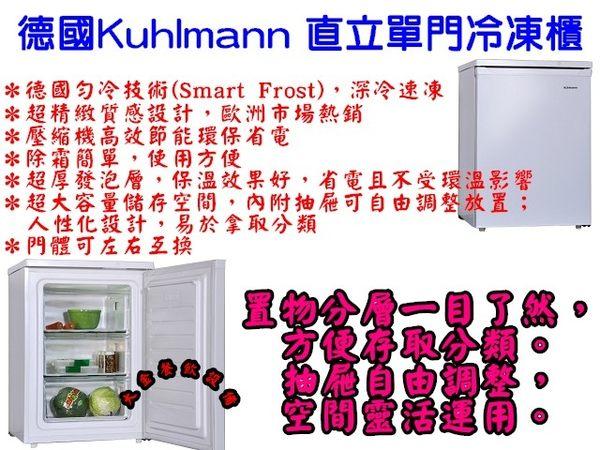單門直立式冷凍櫃/德國Kuhlmann 2尺8直立單門冷凍櫃/冰櫃/營業用冰櫃/立式冷凍櫃/大金餐飲設備