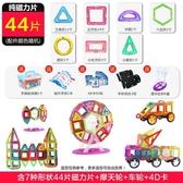 磁力片積木 磁力片兒童益智玩具磁鐵積木吸鐵石拼裝3-6-8歲兒童男孩磁性玩具