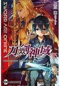Sword Art Online 刀劍神域(15)Alicization inv