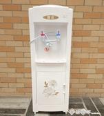 220V 立式冷熱飲水機冰溫熱家用台式宿舍制冷制熱小型桶裝水機 西城故事