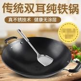 雙耳炒鍋不粘鍋無涂層老式生鐵鍋