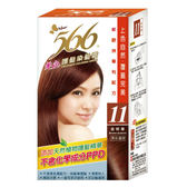 566護髮染髮劑11號金棕栗【康是美】