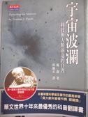 【書寶二手書T1/科學_LIV】宇宙波瀾-科技與人類前途的自省_戴森