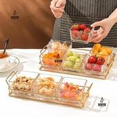 干果盤分格水果盤輕奢描金玻璃高檔小零食盤客廳家用糖果零食點心盤干果收納盒【愛物及屋】