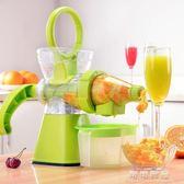 榨汁機便攜原汁機迷你榨汁杯家用寶寶輔食豆漿學生宿舍攪拌果汁機 流行花園