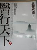【書寶二手書T4/養生_YET】醫行天下(上)-尋醫求道_蕭宏慈