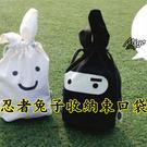 【忍者兔子收納袋 束口收納袋-不挑款】忍者兔子可愛布藝收納袋束口收納袋雜物袋日用整理袋