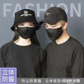 口罩男女冬防風防塵防寒保暖透氣潮款個性時尚韓版純棉黑色