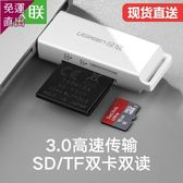 讀卡器多合一usb3.0高速sd卡轉換器迷你多功能U盤手機安卓單反相機內存大卡tf卡車載通用二合一