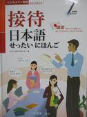 【書寶二手書T7/語言學習_QXW】接待日本語_CLC文化