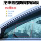 汽車側窗防霧防雨膜 現貨