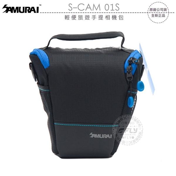 《飛翔無線3C》SAMURAI 新武士 S-CAM 01S 輕便旅遊手提相機包│公司貨│攝影收納袋 出遊攜帶包