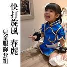 ⭐星星小舖⭐台灣出貨 快打旋風 春麗 兒童扮演服裝 萬聖節變裝 角色服飾套組【CO111】