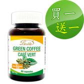 ~7月促銷,買一送一超低價優惠~【加拿大 Lovita 愛維他】高單位綠咖啡400mg (60顆/60天份)