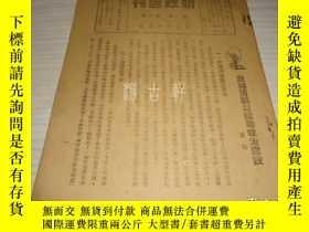 二手書博民逛書店《新政週刊》第一卷罕見第六期Y9464