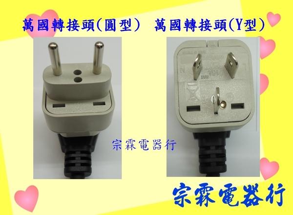 (附贈轉接插頭) 大同 220V 10人份電鍋 TAC-10L-DV2R 全配件 皆為SUS304不鏽鋼 大陸、 東南亞、歐洲用電鍋