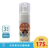 【創安生醫】新包裝~Dr.Lin 長效防疫噴霧60ml隨身瓶 X3罐
