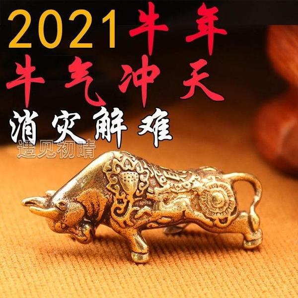 牛擺件21本命年實心銅牛小銅牛鑰匙扣掛件生肖牛掛件汽車鑰匙扣銅牛YJT 快速出貨
