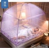 蒙古包蚊帳1.8m床1.5雙人家用加密加厚三開門1.2米床單人 居樂坊生活館YYJ