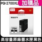 CANON PGI-2700XL BK 原廠黑色高容量XL墨水匣x1