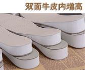 內增高鞋墊全牛皮鞋墊女式1cm/1.5cm/2cm/2.5cm/3cm/4cm 初語生活館