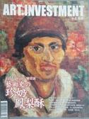 【書寶二手書T9/雜誌期刊_XCZ】典藏投資_51期_藝術史的珍奶鳳梨酥