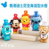 Norns 【香港迪士尼全身造型水壺】玩具總動員 怪獸大學 小熊維尼 米奇 卡通杯