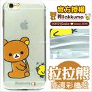 正版 拉拉熊 iPhone5/5S/SE/6Plus/6sPlus手機殼軟殼保護殼 懶懶熊