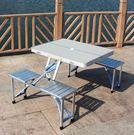 戶外摺疊桌便攜式鋁合金連身桌椅套裝野餐燒烤擺攤桌宣傳展業桌子ATF 格蘭小舖