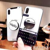 鍵盤抖音蘋果8X手機殼iPhone7plus氣囊支架創意6s情侶款簡約8p 遇見生活
