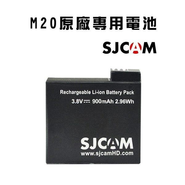 原廠公司貨SJCAM M20專用電池【FLYone泓愷】