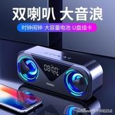 藍芽音響藍芽音響無線家用手機迷你藍芽小音響超重低音炮3D環繞大音量雙喇 免運快出