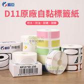 精臣D11 原廠標籤紙 感熱貼紙 自黏貼紙