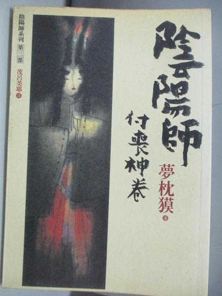 【書寶二手書T1/一般小說_AKN】陰陽師-付喪神卷_夢枕?