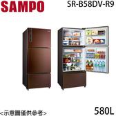 【SAMPO聲寶】580L 三門變頻冰箱 SR-B58DV-R9 含基本安裝 免運費