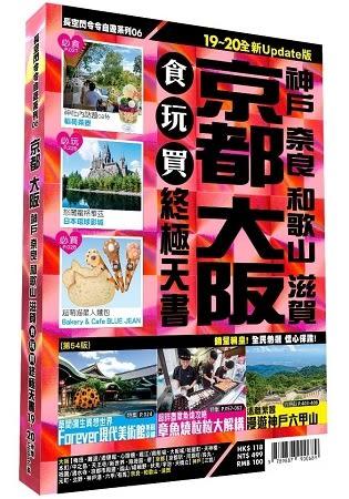 京都大阪食玩買終極天書 2019 20版(神戶 奈良 和歌山 滋賀)