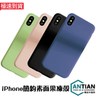 簡約素面果凍殼 iPhone X Xs ...