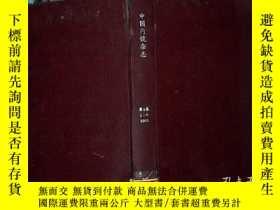 二手書博民逛書店中國內鏡雜誌罕見2003 1-6 第9卷Y261116