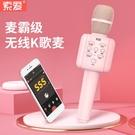 索愛MC6話筒音響一體麥克風手機無線藍牙全民K歌神器家用兒童寶寶 快速出貨