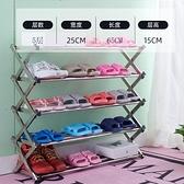 簡易鞋架不銹鋼家用簡約現代免安裝折疊小型窄放門口金屬置物架 【年終盛惠】
